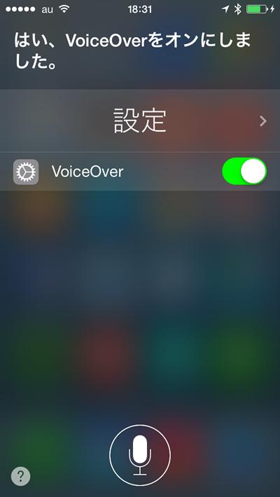 画像:SiriでのVoiceOver起動時の画面