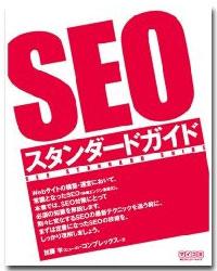 seo_book.jpg